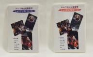 【あきた芸術村】わらび座の民舞指導 ミュージックCD<1><2>各1枚セット