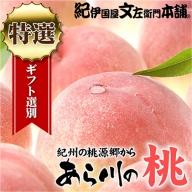 あら川の桃 秀品:大玉 約3.8~4.0kg 和歌山県産(サイズお任せ)