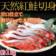 甘口仕立!上質な脂の天然紅サケ切身約1kg