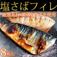 国産塩さばフィレ8枚入(真空パック入)