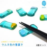 ☆世界で一つの手作りガラス☆「ラムネ色の箸置き」 6個セット プレゼントに最適!