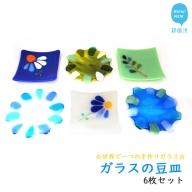 ☆世界で一つの手作りガラス☆「ガラスの豆皿 クール系」 6枚セット プレゼントに最適!