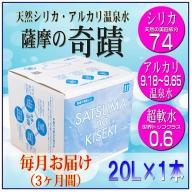 B-104 超軟水のシリカ水【薩摩の奇蹟】20L×1箱×3カ月【定期便】