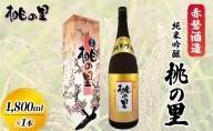 [赤磐酒造]純米吟醸 桃の里 1,800ml×1本