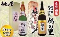 [赤磐酒造]大吟醸/純米吟醸 桃の里2本セット 1,800ml×2本