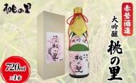 [赤磐酒造]大吟醸 桃の里 720ml×1本