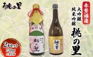 [赤磐酒造]大吟醸/純米吟醸 桃の里2本セット 720ml×2本
