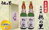 [赤磐酒造]大吟醸 桃の里 2本セット 1,800ml×2本