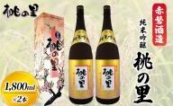 [赤磐酒造]純米吟醸 桃の里 1,800ml×2本