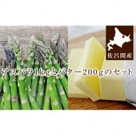 グリーンアスパラ1kgと森永バター200gセット 北海道佐呂間産