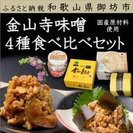 御坊の金山寺味噌食べ比べセット