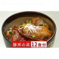 北海道産豚丼の具12食セット