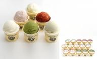 長門牧場アイスクリーム 15個セット