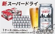 アサヒ 究極の辛口スーパードライ350ml×24本