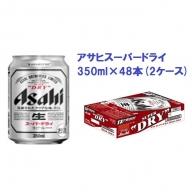アサヒ 究極の辛口スーパードライ350ml×48本