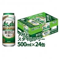 アサヒ スタイルフリー500ml×24本(1ケース)