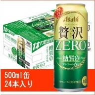 アサヒ 贅沢ゼロ 500ml×24本(1ケース)