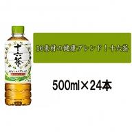 アサヒ 16素材の健康ブレンド!十六茶 500ml×24本