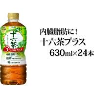 アサヒ 内臓脂肪に「十六茶プラス」 630ml×24本