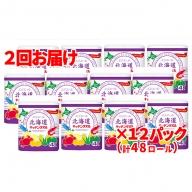 【計96ロール!】エリエール北海道キッチン4ロール(50カット)×12パック計48ロール×2回お届け