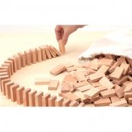 こだわりの木材でつくる!木製ドミノ 250ピース