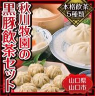 30E-065 秋川牧園の黒豚飲茶セット