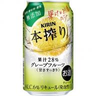 キリン チューハイ 本搾り グレープフルーツ 350ml(24本)