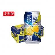 半年間定期便!キリン チューハイ 氷結 レモン350ml(24本)