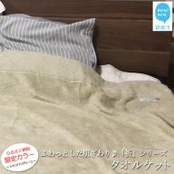 ★限定カラー★【Hello!NEW タオルケット】「祈」シリーズ 【ふるさと納税】