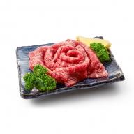 健康和牛 あか牛 焼き肉用 900g