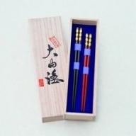 30E-078 大内塗夫婦箸