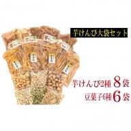 芋けんぴ2種8袋と国産大豆の豆菓子6種 食べ比べセット!