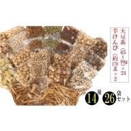 豆菓子と芋けんぴ 14種26袋 食べ比べセット!