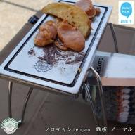 CAMPOOPARTS ソロキャンteppan 鉄板 ノーマル 【キャンプ用品】