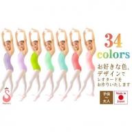 34色からお好きなカラーが選べる!作れる! 純・日本製レオタード リボンパッセ(生地/ゴム/糸 全て国産・日本縫製) ★愛ある愛媛づくり★