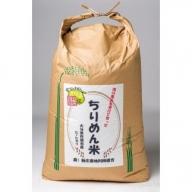 E0019 新庄産 ちりめん米 ひのひかり 玄米30kg