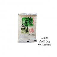 【秋田県男鹿市】元年産『米屋のこだわり米』あきたこまち 白米 10kg 6ヶ月連続発送(合計 60kg)