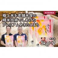 【あきたこまち】なまはげライス無洗米5kg×2袋/計10kg