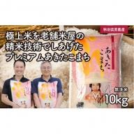 【あきたこまち】なまはげライス無洗米10kg