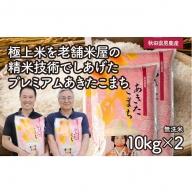 【あきたこまち】なまはげライス無洗米10kg×2袋/計20kg