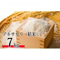令和元年新米!SWANの特選米(精米7kg)アキサカリ