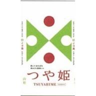 F-0012003 【2020年3月発送分】山形県産つや姫特別栽培米10kg(5kg×2袋)