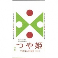 F-0012005 【2020年5月発送分】山形県産つや姫特別栽培米10kg(5kg×2袋)