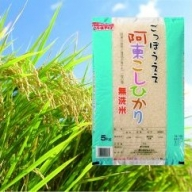 30D-040 阿東こしひかり(無洗米)