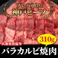 【冷凍】神戸ビーフ牝 (バラカルビ焼肉、310g)