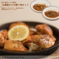 【五つ星ひょうご選定】北播磨からの贈り物セット(カレー&タンドリーチキン)