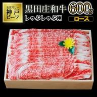 【冷蔵】特選 黒田庄和牛(しゃぶしゃぶ用ロース、650g)