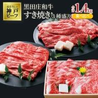 【冷蔵】特選 黒田庄和牛すき焼きセット(合計1,570g)