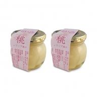 桃まるごとひとつシラップ漬け(ビン詰め)300g×2個