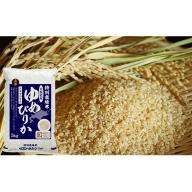 【令和元年産新米】玄米 北海道赤平産ゆめぴりか特別栽培米5kg